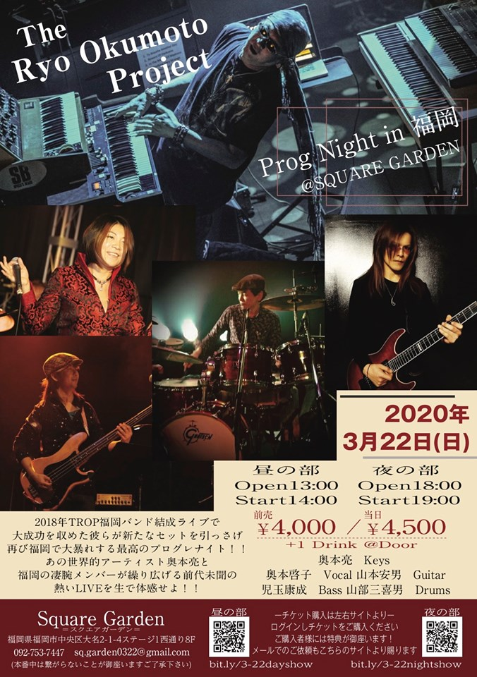 The Ryo Okumoto Project Live in Japan